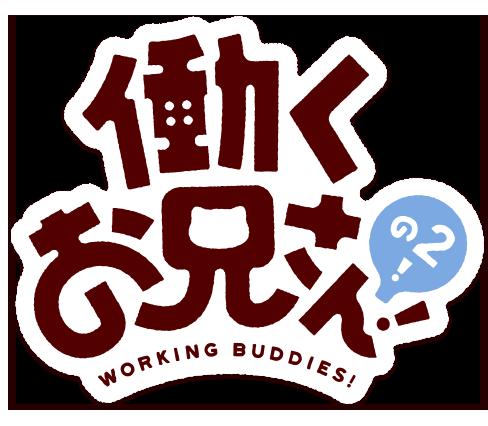 TVアニメ『働くお兄さん!』公式サイト